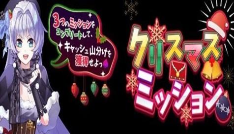 インターカジノ/クリスマスキャンペーン