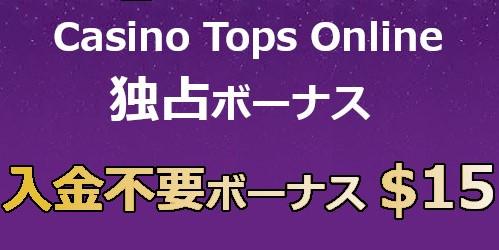 ラッキーカジノ(Lucky Casino) 当サイト独占入金不要ボーナス!