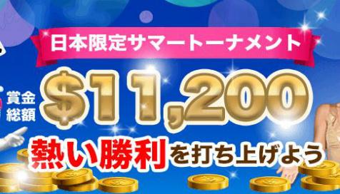 Vera Johnカジノの日本限定サマートーナメント!