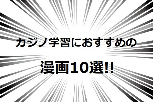【永久保存版】カジノ学習におすすめの漫画10選
