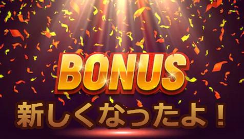 ウェルカムボーナスが変わったカジノを紹介するよ!