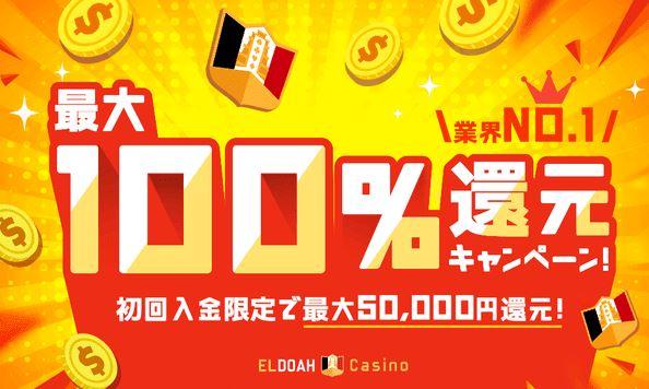 エルドアカジノ-最大100%還元キャンペーン