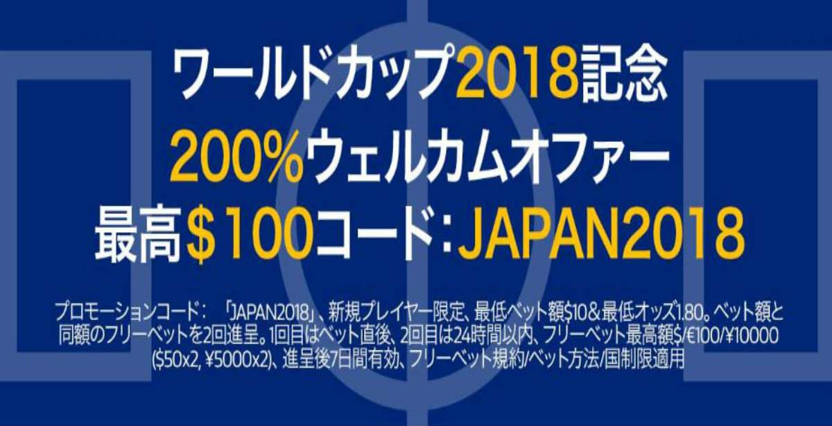 ワールドカップ2018記念:200%ウェルカムオファー! [YEAR]