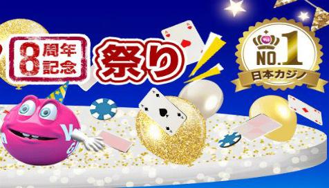 日本限定!!ベラジョンライブカジノトーナメント!