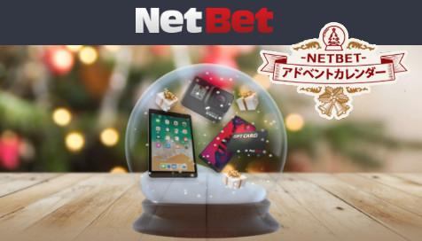 NetBetのクリスマススノードーム