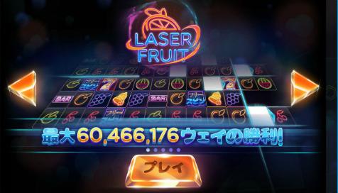 Laser Fruitスロットでジャックポットが出ました!