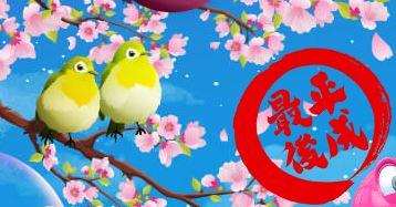 ベラジョンで平成最後を祝おう!