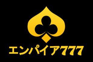 エンパイア777 カジノ(Empire777)