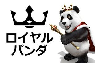ロイヤルパンダ(Royal Panda)