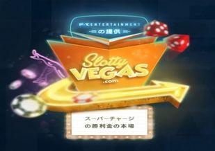 スロッティベガス レビュー | Slotty Vegas