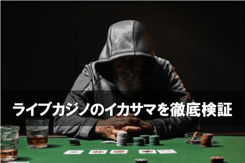 ライブカジノのイカサマ疑惑を様々な角度から徹底検証