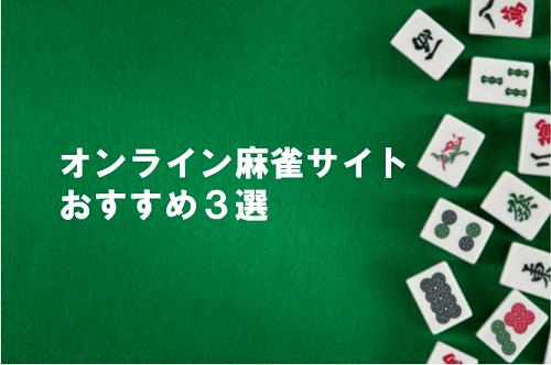 オンライン麻雀で安全にお金を賭けて稼げる麻雀サイト3選
